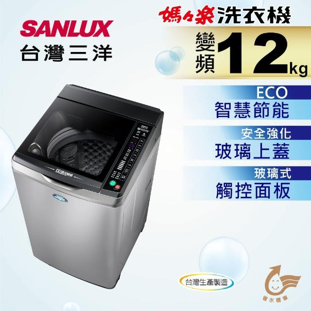 【SANLUX 台灣三洋】12Kg直流變頻超音波洗衣機(SW-12DVG)