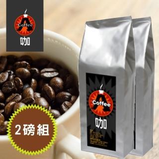 【A咖特選曼巴咖啡】特選曼巴咖啡(特選曼巴 咖啡豆 曼巴咖啡)