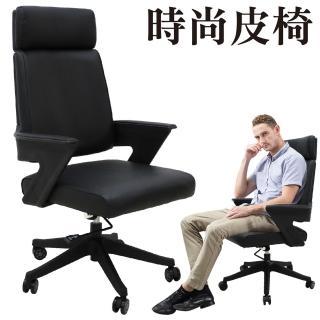 【ALTO】米克時尚皮椅/主管椅/辦公椅