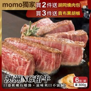 【海肉管家x買3送3】頂級澳洲M7等級和牛NG牛排(共6包/每包300g±10%)