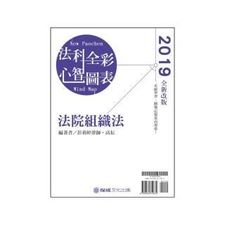 法院組織法-全彩心智圖表-2019司法三四等.原住民(保成)