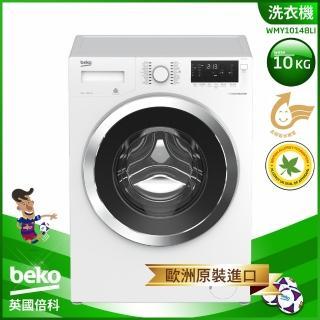 【beko英國倍科】10公斤變頻滾筒洗衣機(WMY10148LI)