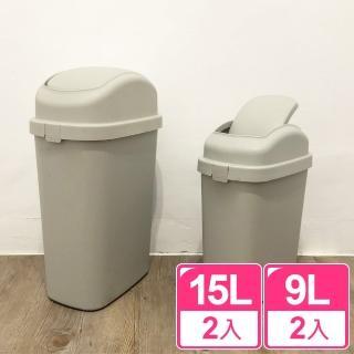 【真心良品】帕卡掀蓋式垃圾桶_9L+15L(4入)
