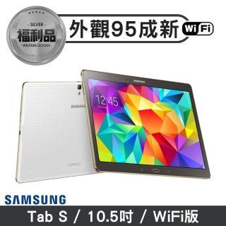 【SAMSUNG 三星】福利品Tab S 10.5吋 WIFI版 平板電腦(贈皮套)