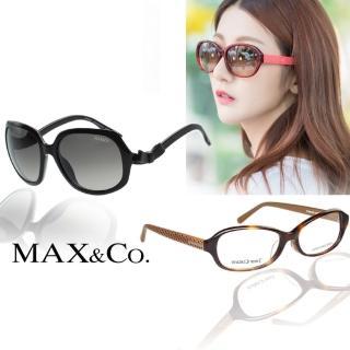 【MAX&CO】時尚太陽眼鏡(共多款)