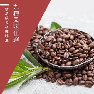 【精品級金杯咖啡豆】9種風味任選-綜合咖啡豆450g/包(非即期品)/