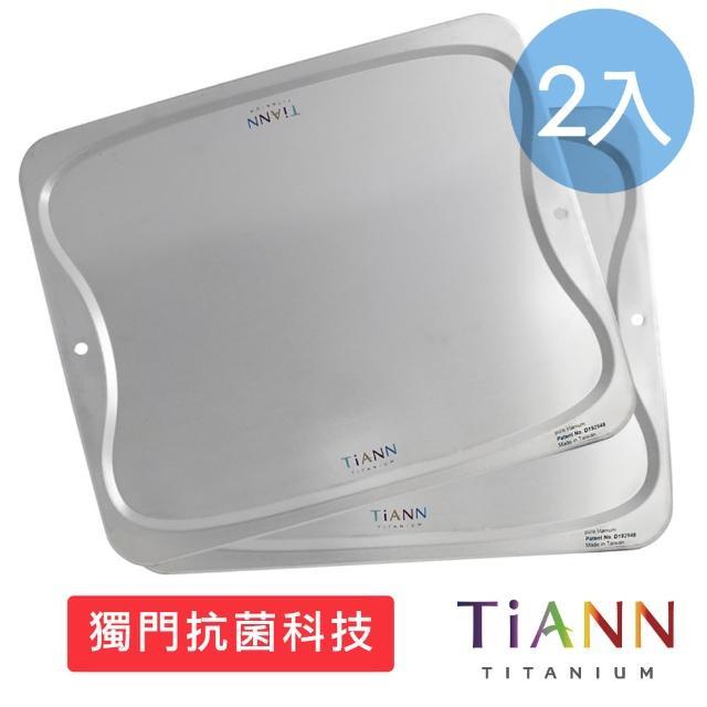 【鈦安TiANN】專利萬用鈦砧板/砧盤(2入組)