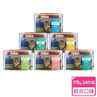 【K9 Natural】98%鮮燉生肉主食貓罐 170g/24入 口味任選