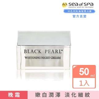【SEA OF SPA】頂級煥白晚霜-50ml(以色列死海黑珍珠Black Pearl)