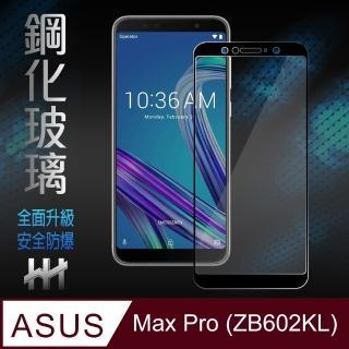 【HH】鋼化玻璃保護貼系列 ASUS ZenFone Max Pro -ZB602KL-6吋-全滿版黑(GPN-ASZFMP-ZB602KL-FK)
