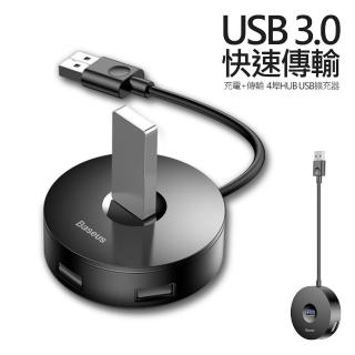 【BASEUS】USB3.0極速4埠USB HUB分享器/HUB集線器/USB擴充埠