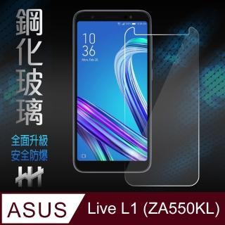 【HH】鋼化玻璃保護貼系列 ASUS ZenFone Live L1 -ZA550KL-5.5吋(GPN-ASZFL1-ZA550KL)