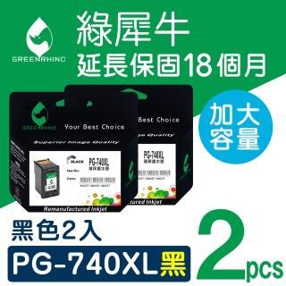 【綠犀牛】for Canon PG-740XL(高容量環保墨水匣 2黑超值組)