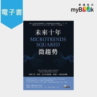 【myBook】未來十年微趨勢:洞察工作、科技、生活全新樣貌,掌握下一波成功商機(電子書)