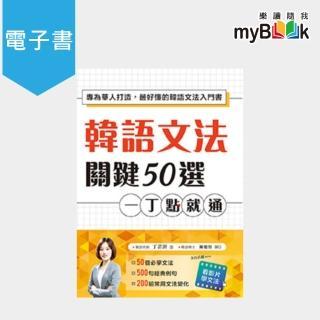 【myBook】韓語文法關鍵50選,一丁點就通:專為華人打造,最好懂的韓語文法入門書(附教學影(電子書)