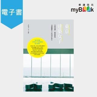 【myBook】東京建築女子:空間巡禮、藝術散策,30趟觸動人心的設計旅行(電子書)