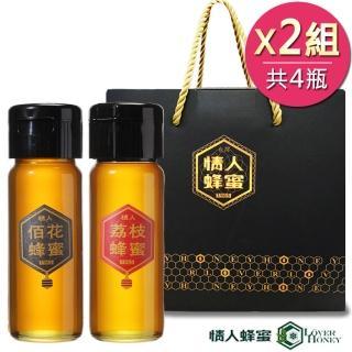 【情人蜂蜜】金蜜藏2入蜂蜜禮盒x2組(420g共4瓶-台灣佰花+荔枝)