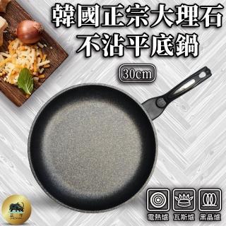 【正牛】正牛韓國正宗大理石不沾平底鍋-30cm(韓國 不沾鍋 平底鍋)