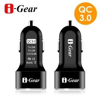 【i-Gear】QC 3.0全智能急速 2 PORT USB車用充電器(IQC-32C)
