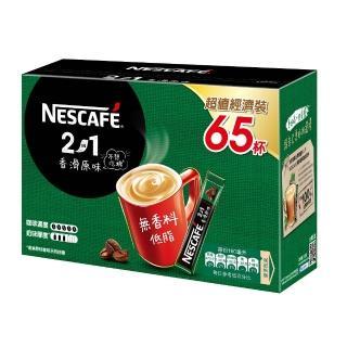 【Nestle 雀巢】二合一無甜超值經濟裝(11g*65入)