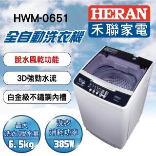 【滿額登記送mo幣★HERAN禾聯】6.5公斤智能LED面板洗衣機(HWM-0651)/