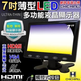 【CHICHIAU】7吋LED液晶螢幕顯示器-AV、VGA、HDMI