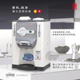 【晶工牌】JD-5322B溫熱全自動開飲機(飲水機)/