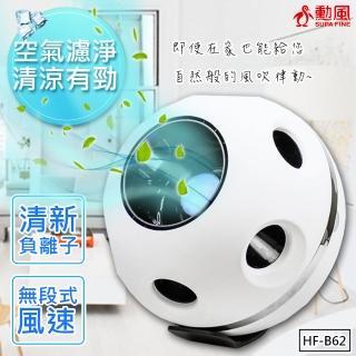 【勳風】風精靈無扇葉風扇/DC扇/HEPA淨風機 HF-B62(拒絕PM2.5)