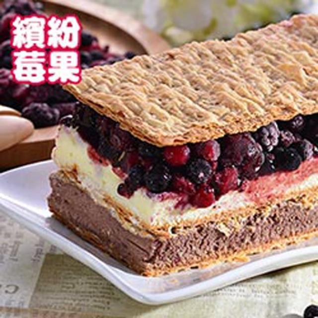 【拿破崙先生】繽紛莓果千層蛋糕(滿額)