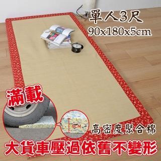 【Embrace 英柏絲】櫻花紛飛 仿草耐壓聚合床墊 學生/員工床墊 和室床墊-偏硬床(單人3尺)