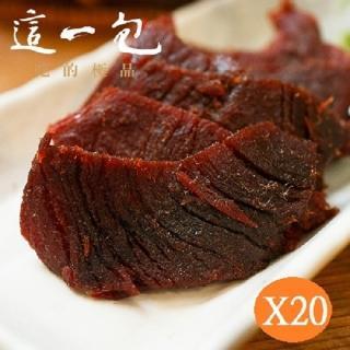 【這一包】頂級牛肉乾 超值20包(上班這黨事強推秒殺牛肉乾)