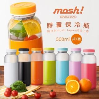 【日本mosh!】膠囊保冷瓶500ml(共七色)