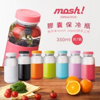 【日本mosh!】膠囊保冷瓶350ml(共七色)