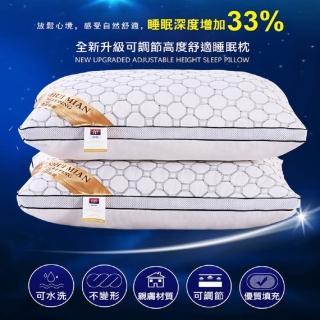 【DaoDi】七星級飯店抗菌防蹣枕頭 二入 48cmx74cm/個(可水洗機洗)