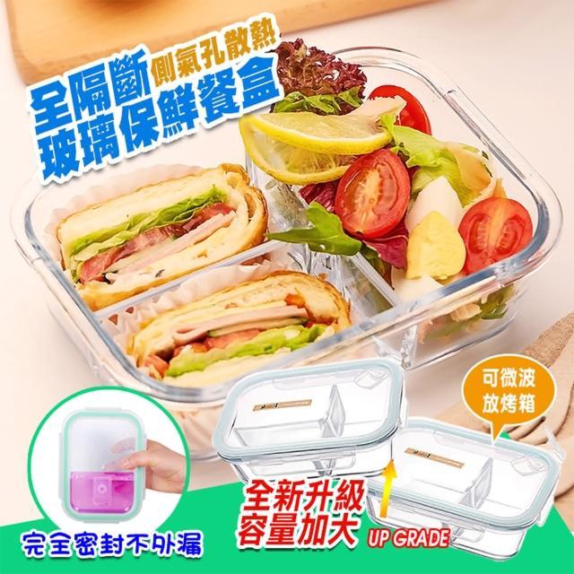 【在地人】韓國多格式全隔斷耐熱玻璃餐盒