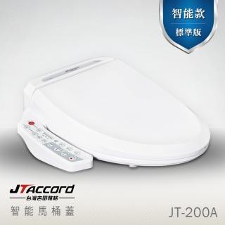 【JTAccord 台灣吉田】JT-200A 智能型微電腦馬桶蓋、不鏽鋼、省電、緩降(暖座溫水烘乾)