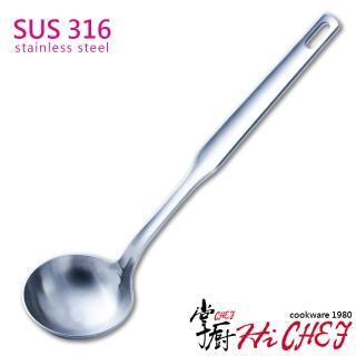 【CHEF 掌廚】316不鏽鋼 湯杓(SUS316 湯杓)