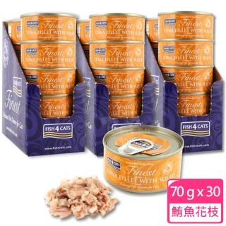【海洋之星FISH4CATS】鮪魚花枝貓罐 70g(30罐)