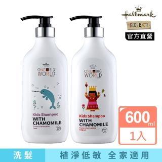 【Hallmark】童話樂園 舒淨洗髮露 600ml(小大人 溫和 洗髮)