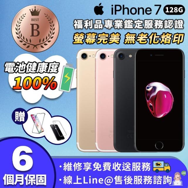 【Apple 蘋果】福利品 iPhone 7 128G 智慧型手機 電池健康度近100% 外觀近全新(贈藍芽耳機+迷你風扇)