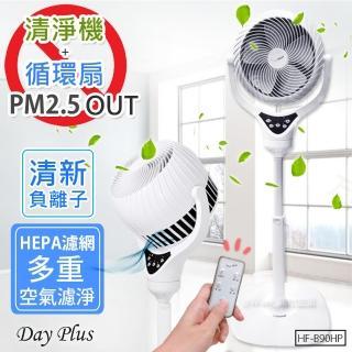 【Day Plus】HEPA級DC空氣清淨機+循環扇 HF-B90HP(淨化PM2.5)