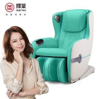 【輝葉】Vsofa沙發按摩椅HY-3067A(徐若瑄代言)