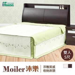 【IHouse】沐樂 浮雕質感收納床頭 雙人5尺