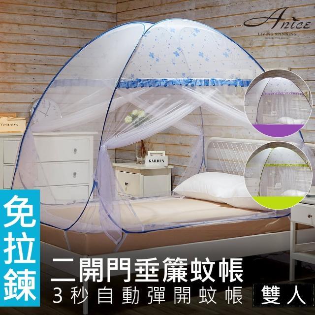 【A-nice】蒙古包垂簾式|彈開型蚊帳(單人|雙人|任選/060/DC)/