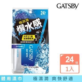 【GATSBY】爆水擦澡濕巾24張入(乾洗澡)