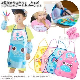【kiret】兒童 可愛卡通 防水圍裙-附袖套 畫畫/黏土美勞-女寶寶(畫畫衣 繪圖衣 吃飯衣 圍兜)