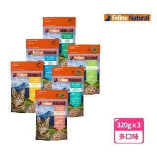 【K9 Natural】貓咪生食餐 冷凍乾燥-羊鮭/牛鱈/雞羊 320G 三件組(貓飼料 雞肉 鮭魚 牛肉 鱈魚 羊肉)