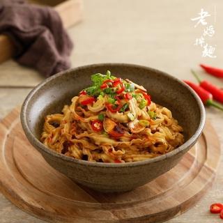 【老媽拌麵】A-Lin最愛拌麵 六種口味任選一袋(4份入/袋)