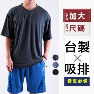 【JU SHOP】台灣製造 大尺碼 吸濕排汗 親膚休閒運動T恤