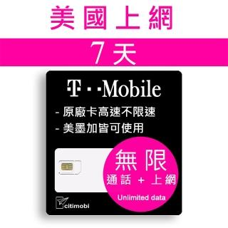 【citimobi】7天美國上網 - T-Mobile高速無限上網預付卡(可加拿大墨西哥漫遊)